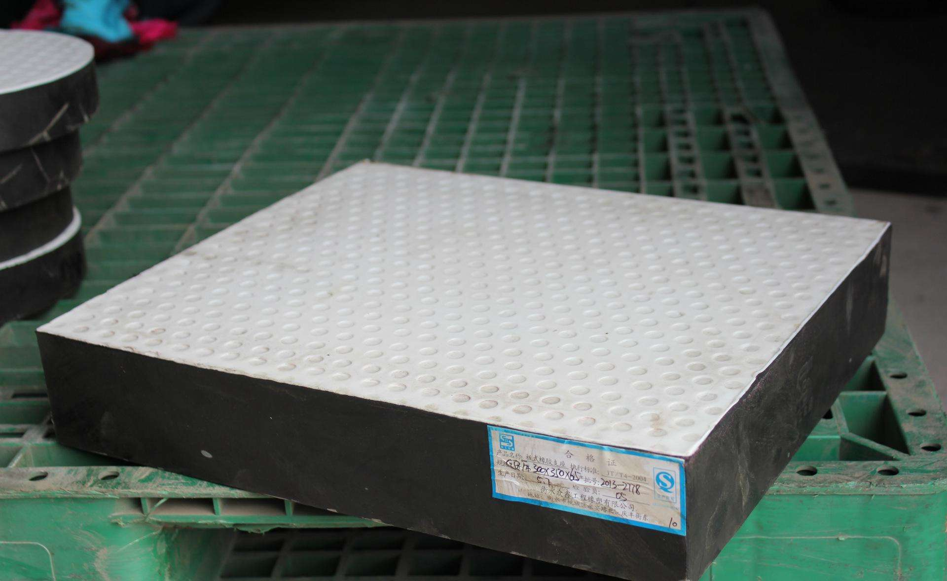 矩形普通板式橡胶支座